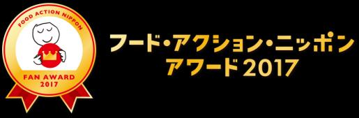 2017/08/04 10:46/「フード・アクション・ニッポン アワード2017」の募集について