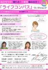 「6.9ライフコンパス・ワークショップin仙台」の画像