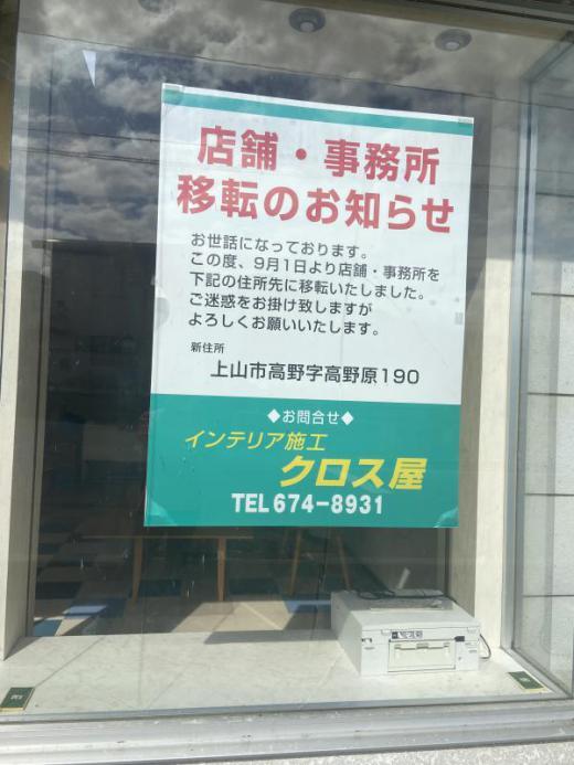 上山店舗・事務所移転のお知らせ/