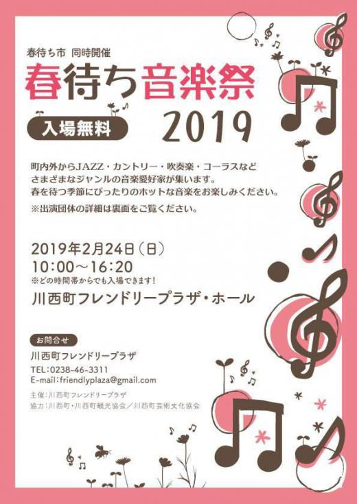 春待ち音楽祭2019(2/24) 出演団体一覧です/