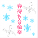 「春待ち音楽祭2020のお知らせです!」の画像