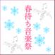 春待ち音楽祭2020のお知らせです!:2020.01.16