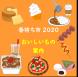 春待ち市2020 美味しいお店のご紹介Part.1:2020.01.30