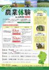 農業体験in川西町【若干名空きありのため、追加募集します】