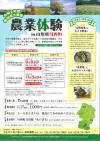 農業体験in川西町【募集人数に達したため募集終了しました】