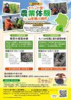 「農業体験in山形県川西町【やまがた里の暮らし推進機構主催】」の画像