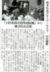 ☆鈴木広志グループ・新聞情報☆
