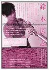 ★鈴木広志(sax)ミニ・コンサート情報★