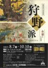 【次回展示予告】開館20周年記念特別展「狩野派〜永徳とその周辺〜」
