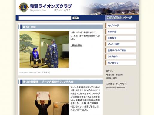 2010/04/17 23:52/【事例】和賀ライオンズクラブ オフィシャルサイト