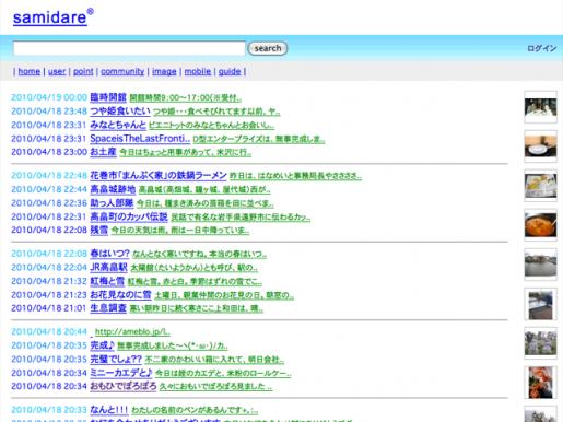 2010/04/10 00:30/【連帯】samidare(さみだれ)