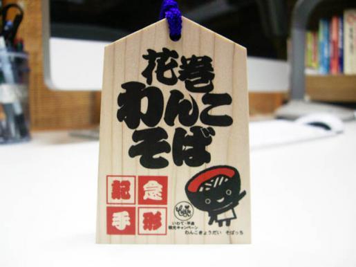 2010/04/23 12:35/【事例】わんこそばの日 プレゼントグッズ