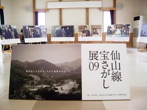 2010/04/19 19:52/仙山線宝さがし展09