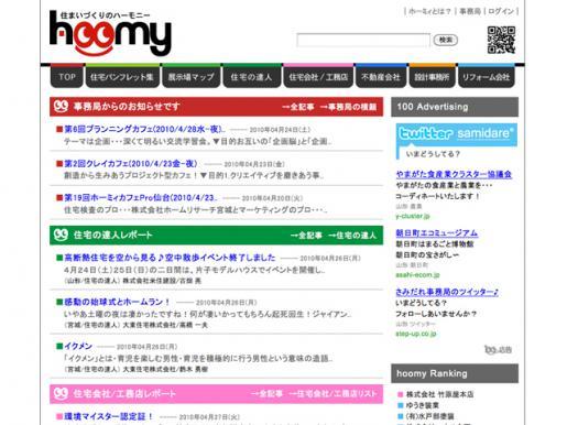 2010/04/11 02:02/【協力】ホーミィ|住まいづくりのハーモニー