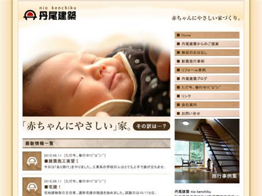 2010/06/12 20:31/【事例】丹尾建築 -赤ちゃんにやさしい家づくり-