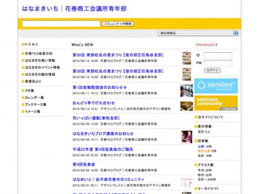2010/05/13 14:54/【事例】はなまきいち|花巻商工会議所青年部