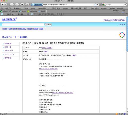 2010/07/14 09:43/ブックマークタイトルって?