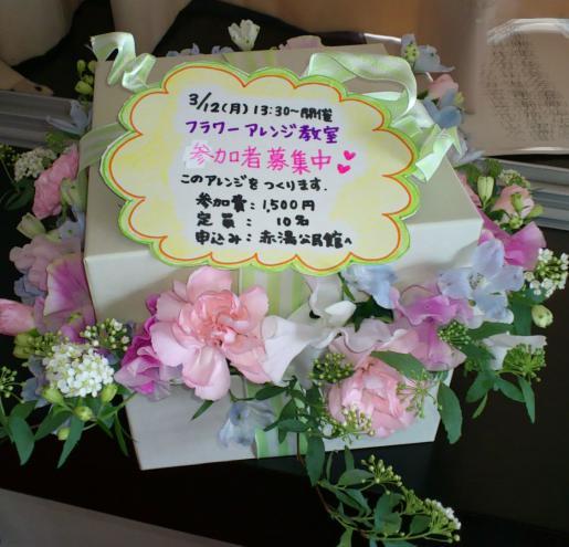 2012/01/23 22:00/さくらちゃんと一緒にフラワーアレンジメント作ろ!