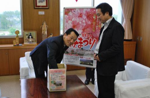 2012/05/11 00:00/お待たせしました「当選者発表」 烏帽子山開花予想日クイズ
