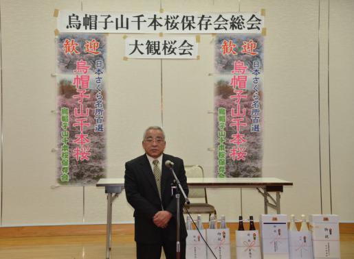 2013/04/16 21:56/烏帽子山千本桜保存会総会開催