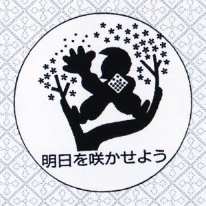 「2018年4月19日(木)烏帽子山満開宣言 」の画像