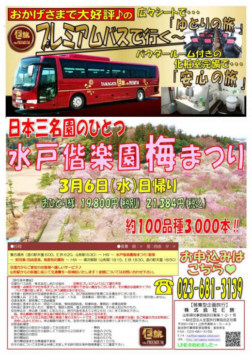 プレミアムバスで行く!水戸偕楽園梅まつり★/