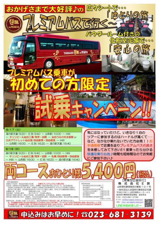 プレミアムバス乗車が初めての方限定!試乗キャンペーン★/