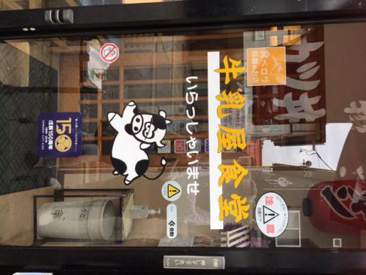 会津に美味しいラーメン食べにいきました!(牛乳ベース?)/