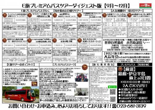 プレミアムバスツアーダイジェスト版〈9月〜12月〉完成!/