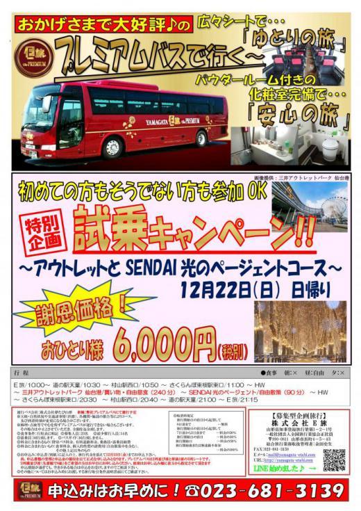 プレミアムバスで行く!試乗ツアー★〜アウトレットとSENDAI光のページェントコース〜/