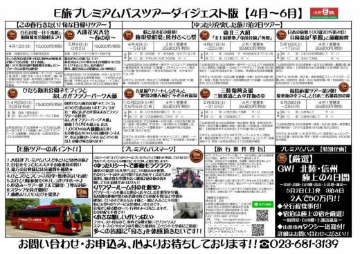 プレミアムバスツアーダイジェスト版〈4月〜6月〉完成!/