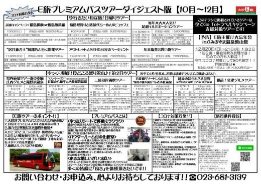 プレミアムバスツアーダイジェスト版〈10月〜12月〉完成!/