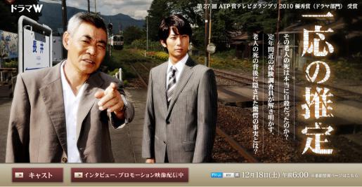 2009/12/01 13:33/WOWOWドラマ「一応の推定」