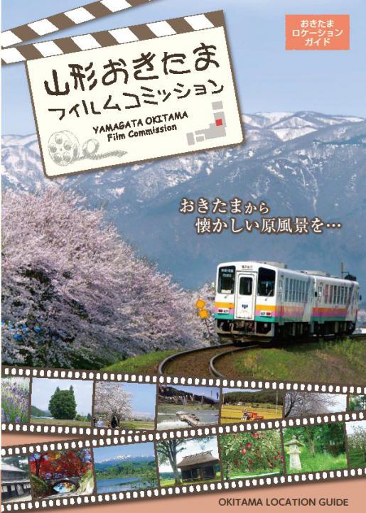 2012/03/30 18:34/【お知らせ】山形おきたまロケーションガイド完成しました