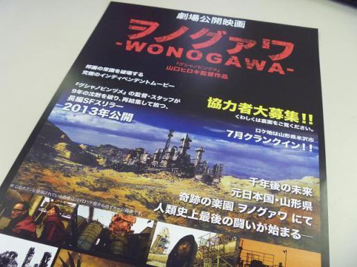 2012/04/20 15:43/映画「ヲノグァワ」