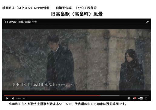 2016/07/07 09:20/映画64(ロクヨン)ロケ地情報2