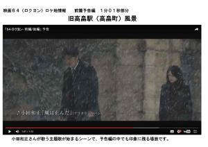 「映画64(ロクヨン)ロケ地情報2」の画像