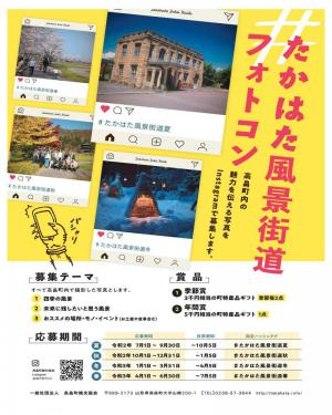「【作品大募集!】たかはた風景街道フォトコン」の画像