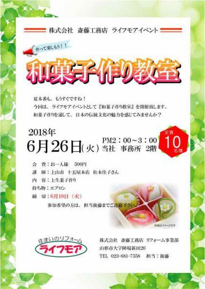 ライフモアイベント『和菓子作り教室』/