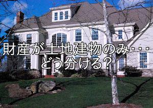 「財産が不動産のみという場合はどう分ける?」の画像