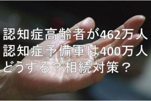 「認知症高齢者が462万人・・・どうする相続対策?」の画像