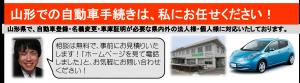 「山形県内の自動車登録を代行いたしております!」の画像