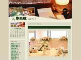 「結びの宿 愛隣館 温泉ブログ」画像