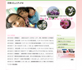 「花巻コミュニティFM」画像