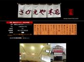 「元祖 満州にらラーメン さかえや本店」画像