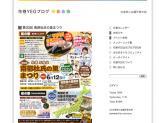 「花巻YEGブログ 花巻商工会議所青年部」画像