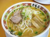 「「ラーメン屋壱番亭花巻店」太麺ちぢれのラーメンで満腹」画像
