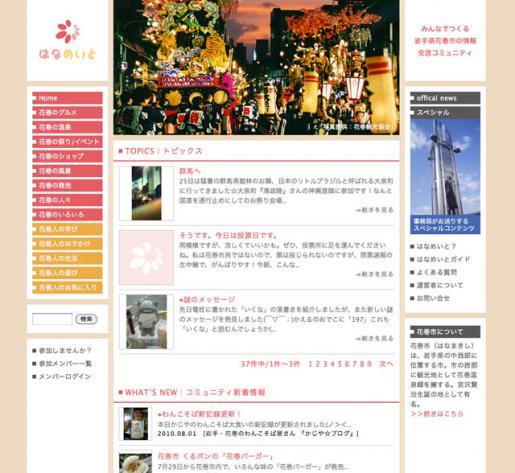 2010/08/01 23:37/はなめいとコミュニティ(β版)、オープンです!