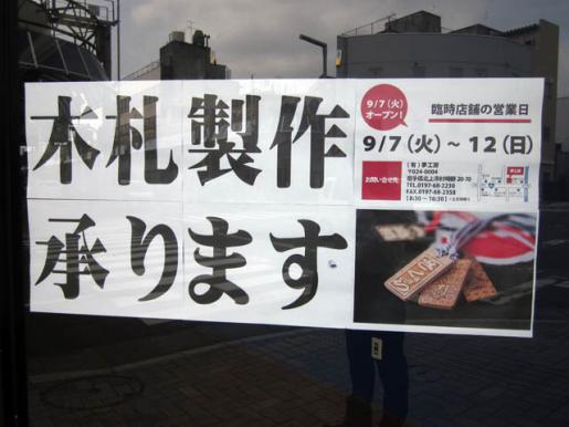 2010/08/29 10:33/お祭りの期間、木札製作屋さんが営業