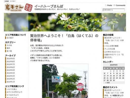 2010/09/09 17:03/イーハトーブさんぽ
